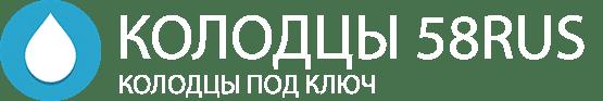 """Компания """"Колодцы 58RUS"""""""